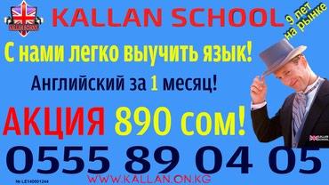 С нами легко выучить язык! Акция на все в Бишкек