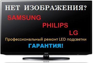 ремонт-игровых-приставок в Кыргызстан: Ремонт телевизоров любой сложности!Сервисный центр. Гарантия!Есть