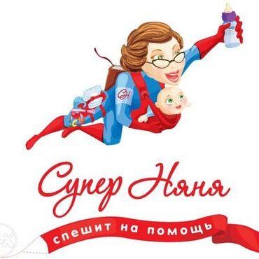 nike free 3 0 в Кыргызстан: Мини детский сад от 0 до 7 лет!!!Предлагаю услуги няни. В своей 3-х