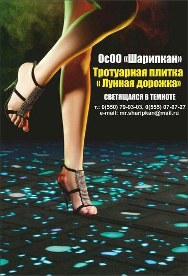 """Брусчатка """"Лунная дорожка"""" светится в темноте. Материал: полимер песча в Бишкек"""