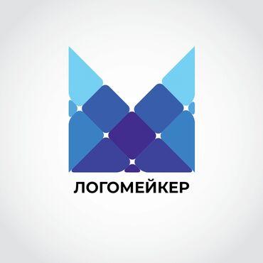 лего бишкек in Кыргызстан   ДРУГИЕ ТОВАРЫ ДЛЯ ДОМА: Логомейкер  Логотипы на любой вкус
