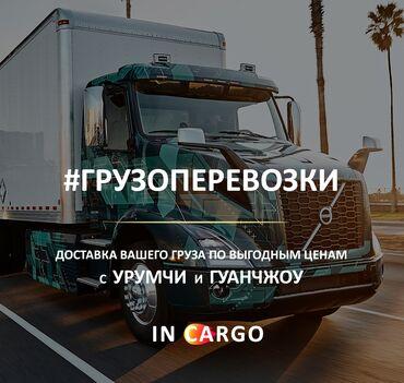 cvety i bukety iz sharov в Кыргызстан: Доставка фуройГрузоперевозки, Международные грузоперевозки, Доставка