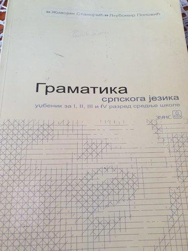 Knjige, časopisi, CD i DVD   Arandjelovac: Za srednju skolu.1, 2, 3 i 4 razred