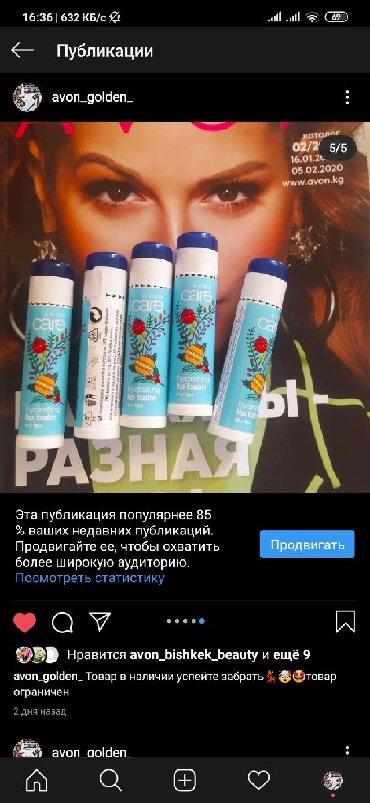 спрей avon в Кыргызстан: Продаю косметику avon со скидкой