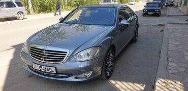 мерседес с класс бишкек цена в Кыргызстан: Mercedes-Benz S-Class 5.5 л. 2006   190000 км