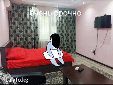 дома-с-последующим-выкупом в Кыргызстан: Продается квартира: 1 комната, 42 кв. м