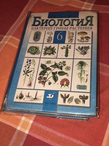 книги 6 класс в Кыргызстан: Книга по биологии 6 класс В.В. Пасечник 2002 года, с цветными