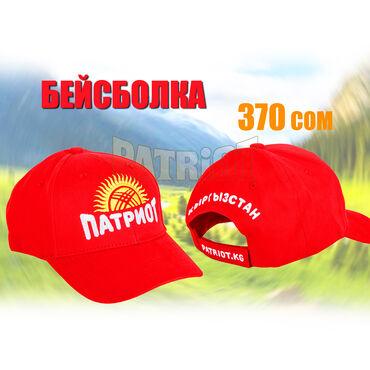 Головные уборы - Кыргызстан: КЕПКА! бейсболка! КЕПКА! кепка с изображением флага! Создавая