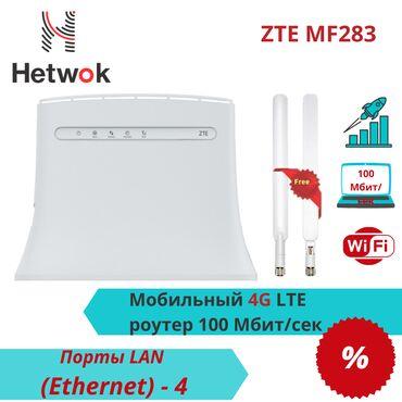 маршрутизаторы gbx в Кыргызстан: Описание ZTE MF283  ZTE MF283 представляет собой мульти-режимный 3G/4G