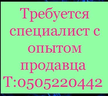 ТРЕБУЕТСЯ ПРОДАВЕЦ КОНСУЛЬТАНТ! в Бишкек
