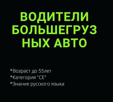 Azamat - Кыргызстан: Дальнобойщик. (CE). С опытом. Транспорт предоставляется
