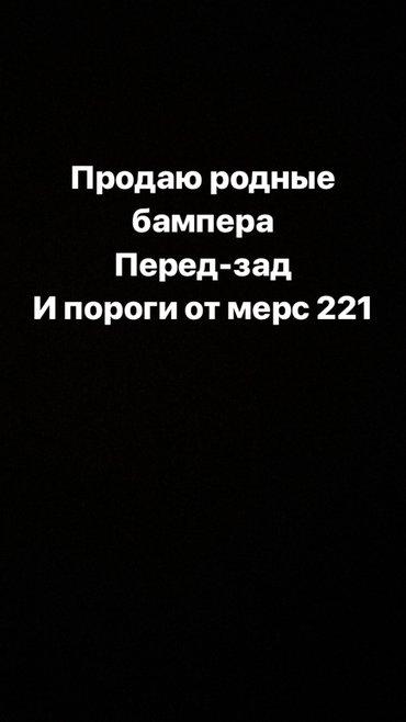 Продаю родной бампер передний,задний,порогиот mercedes 221   в Лебединовка