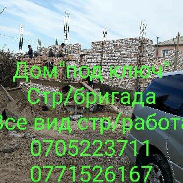 """работа и в Кыргызстан: Строим дом, кафе, офис и др. объекты. Все виды стр/работ +отделка """"под"""