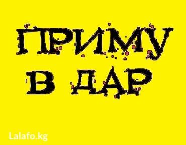 отдам даром в Кыргызстан: ПРИМУ ДАРОМ УЧАСТОК. ДАЧУ. КВАРТИРУ ЛЮБОМ РАЙОНЕ. СИЛЬНО НУЖДАЮСЬ