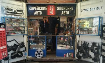 бишкек эскорт in Кыргызстан | АВТОЗАПЧАСТИ: Автозапчасти(запчасти) на корейские авто. Авторынок