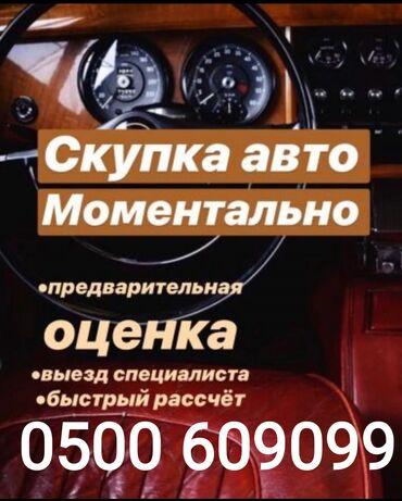 скупка машин в любом состоянии in Кыргызстан | ШВЕЙНЫЕ МАШИНЫ: СКУПКА АВТО расчет сразу звоните пишите выкуп авто покупаем авто куплю