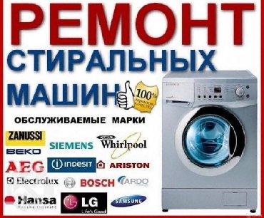 у вас дома в Кыргызстан: Вас интересует ремонт стиральной машины? Вы заметили, что стиральная м