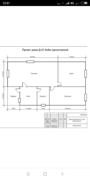 Услуги - Тынчтык: Кладка пескоблока