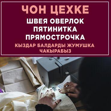 квартира керек кызыл кыя in Кыргызстан | ТИГҮҮЧҮЛӨР: Тикмечи Түз тигиш тигүүчү машина. 1-2-жылдык тажрыйба. Ак-Босого ж/м