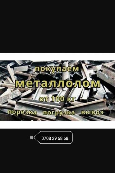 куплю черный металл в Бишкек