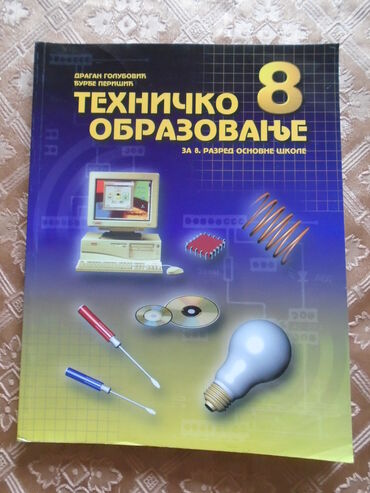 Tehničko obrazovanje za 8. razred Osnovne škole, izdavač Zavod za
