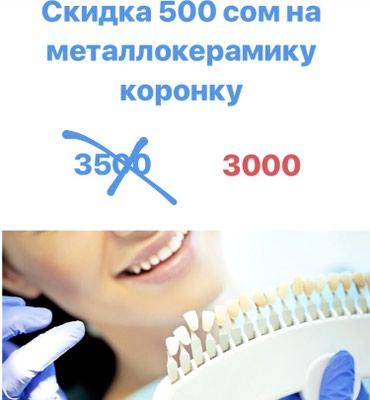 Металокерамическая коронка под ключ в Бишкек