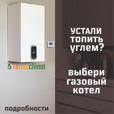 Супер экономичные газовые котлы предназначены для отопления и горячей