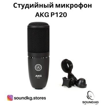 radio-mikrofon-shure-sm58 в Кыргызстан: Студийный микрофон AKG P120 - в наличии!!!  студийный конденсаторный м