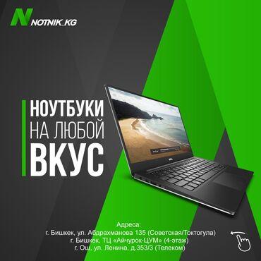 sony купить телефон в Кыргызстан: Ноутбук сатамПродаю ноутбукНоутбук аламАрзан ноутбукВыбор коппродажа