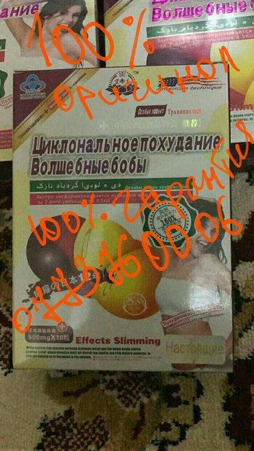 Бобы для похудения! в Бишкек