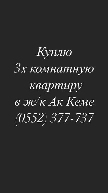 купить 3х комнатную квартиру в Кыргызстан: Куплю 3х комнатную квартиру в ж/к Ак Кеме Свыше 100 кв.м
