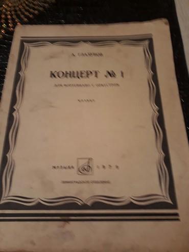 """билеты на концерт в Азербайджан: Глазунов """"Концерт номер1"""" для фортепиано с оркестром.Есть ещё книги по"""
