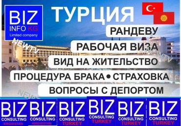 Antalya visa ofis в Джалал-Абад