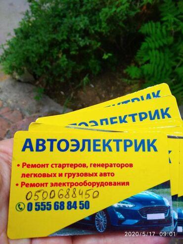 СТО, ремонт транспорта - Лебединовка: Электрика