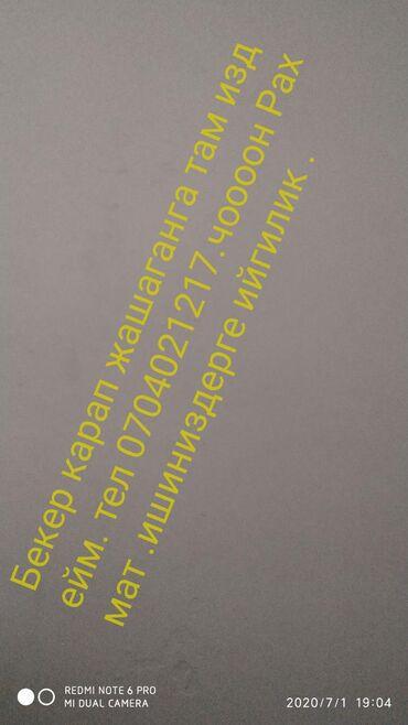 BMW 5 SERIES in Ак-Джол: BMW 5 series 2.5 л. 2020 | 123456789 км