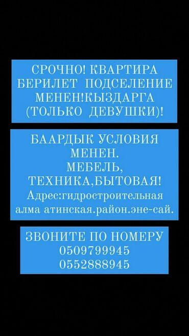 квартира подселением in Кыргызстан | ОТДЕЛОЧНЫЕ РАБОТЫ: 1 кв. м, С мебелью