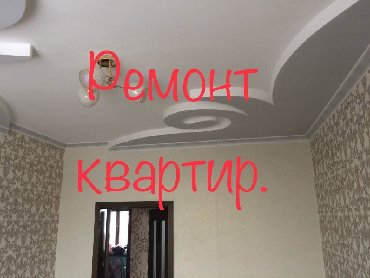 Ремонт офиса ремонт зданий, ремонт квартир, ремонт и отделка жильых