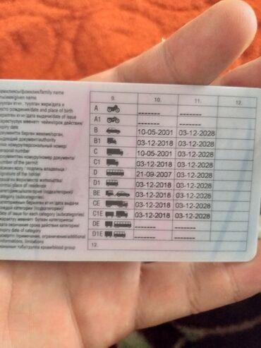 Работа за границей - Бишкек: Ищу работу дальнобойщика опыт 30 лет