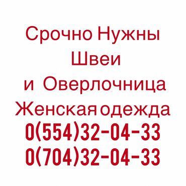 одежды в Кыргызстан: Швея Оверлочница. С опытом