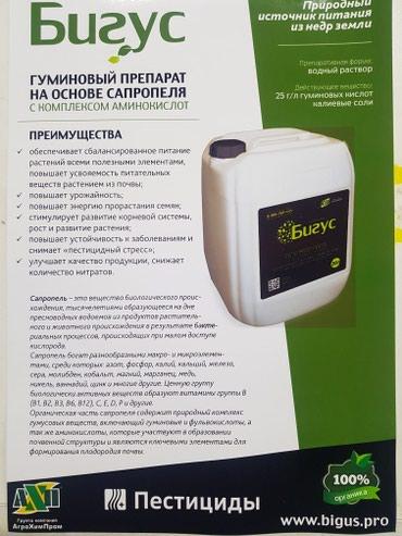 Универсальный листовой и корневой подкормка Бигус основе сапропеля. в Бишкек