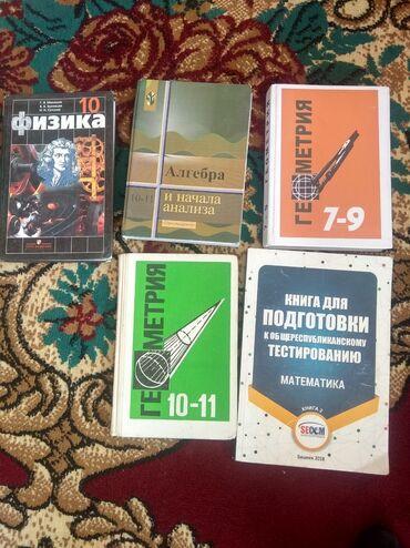 книги для подготовки к орт в Кыргызстан: Продам школьные книгиГеометрия 10-11/7-9Физика 10Алгебра 10-11Книга