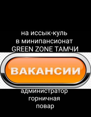 работа в бишкеке с ежедневной зарплатой в Кыргызстан: На иссык-куль в минипансионат green-zone село тамчи. Вакансия админист
