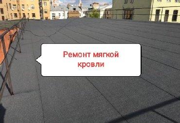 сборные гаражи в Кыргызстан: Течёт крыша?! Качественно и хорошо сделаем любые виды мягкой кровли
