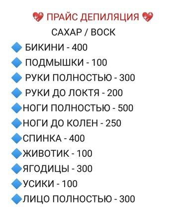 Профессиональная депиляция от 100сом в Бишкек