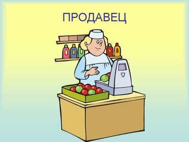 Нужен продавец срочно в Бишкек