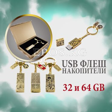 usb адаптер для наушников в Кыргызстан: Usb флеш-карты 32 и 64 gb! usb флеш-карты 32 и 64 gb!позолоченные usb