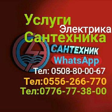 сетевые фильтры eaton в Кыргызстан: Сантехник -Электрик в Бишкеке ! Услуги сантехника - Установка
