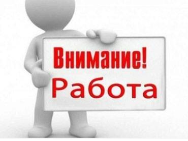 Только звонить!!!   Требуется помощница в Бишкек