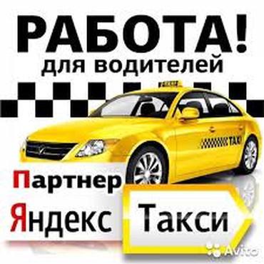 Яндекс.Такси с лич. авто ( Корона) в Бишкек