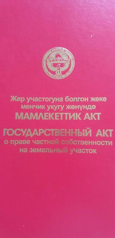 Недвижимость - Таджикистан: Продам 15 соток Для бизнеса от собственника